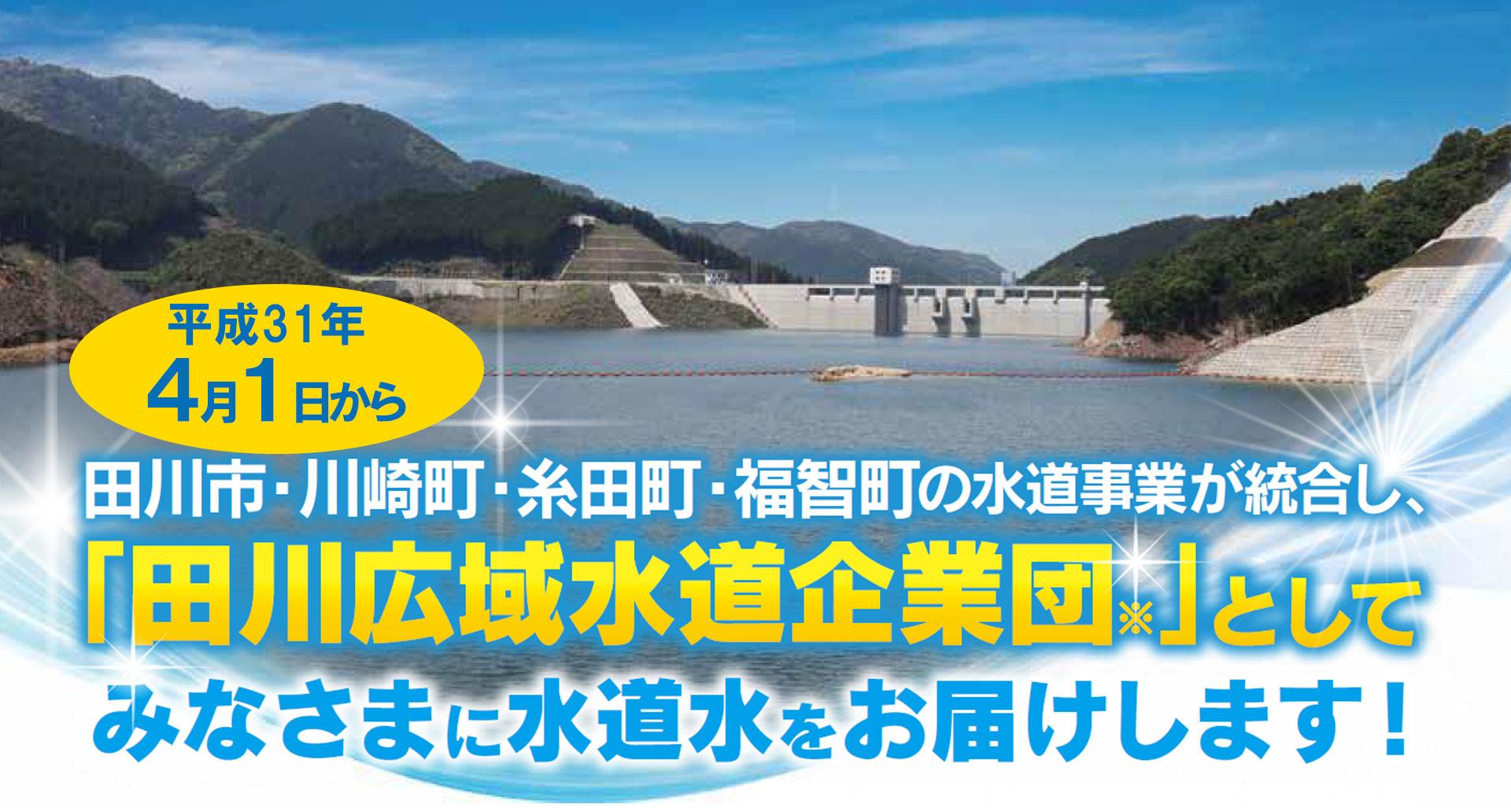 田川広域水道企業団がみなさまに水道水をお届けします